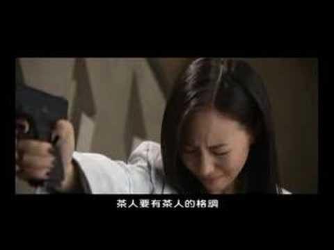 鬥茶 (Tea Fight)電影預告