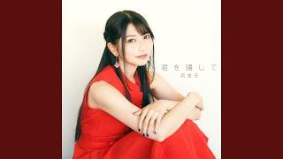 Youtube: Kimi wo Tooshite / Sora Amamiya