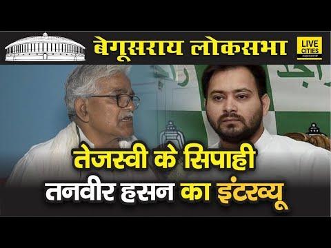 Begusarai से  RJD candidate Tanveer Hasan का Interview, Giriraj Singh, Kanhaiya Kumar से टक्कर