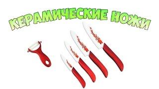 Кухонные Керамические Ножи из Китая (AliExpress) Ножевой Набор для Кухни