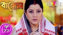 Bandhun - বান্ধোন | 17th Apr 2020 | Full Episode | No 77