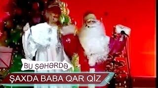 """Bu Şəhərdə və Dəyirman """"Yeni il"""" - Şaxta Baba və Qar Qız (Bir parça, 2005)"""