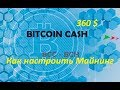 майнинг bitcoin cash облачный майнинг криптовалюта 2017 bch