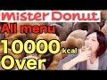 【大食い】ミスドのドーナツ&パイ全種類食べてみたよ!【木下ゆうか】ALL Items of Mister Donut  | Japanese girl did Big Eater Challenge