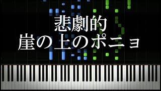 久石譲さん作曲の藤岡藤巻さんと大橋のぞみさんの歌う「崖の上のポニョ」を短調にしてピアノカバーしました。 Twitter https://twitter.com/Nanaki_007...