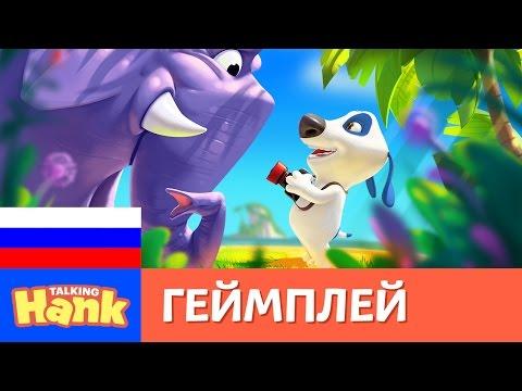 Мой Говорящий Хэнк - Как играть (видеоурок)
