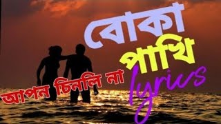 Boka Pakhi_-_বোকা পাখি_-_Real Love Mix Dj sHipOn Remix