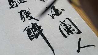 馮萬如老師康雅書法班行書示範魯迅無題詩二之二Chinese Calligraphy書道중국서예