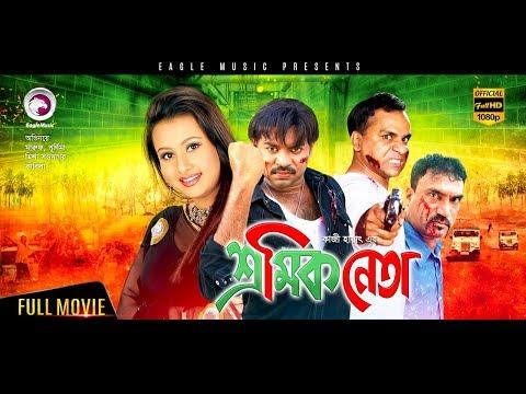 Sromik Neta   Bangla Movie   Maruf   Purnima   Misha Sawdagor   Superhit Action   Full Movie