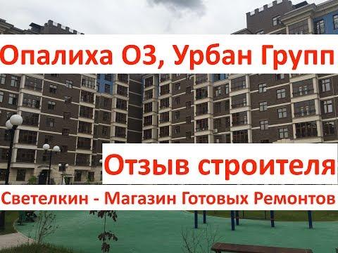 Квартиры от застройщика - проект Руполис, Домодедово