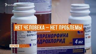 Как Россия убивает наркозависимых крымчан