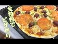 最近のトレンド!全粒粉を使ったピザの作り方をご紹介
