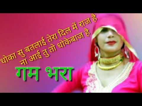 Download गम भरा मेवाती सोंग sr 0016 mewati song 0016 bandru sayar 0016 lataet new mewati song 0016 gam bhara