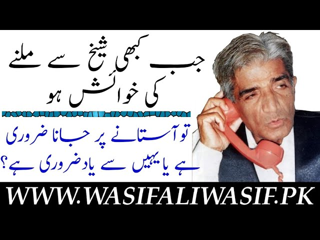 Is Meeting with Mentor Essential or Remembrance?    Hazrat WASIF ALI WASIF r.a