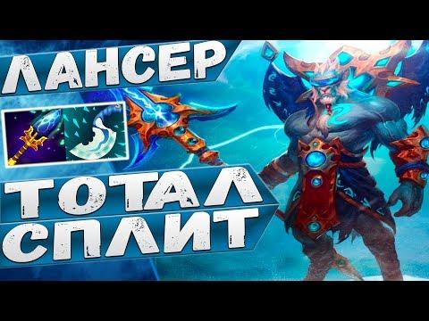видео: ЛАНСЕР 7.06 СПЛИТ ГЕЙМПЛЕЙ | dota 2 МИД phantom lancer ЧЕРЕЗ АГАНИМ