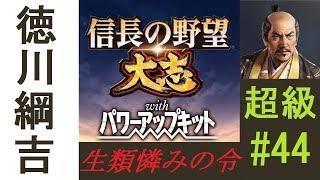 今回は徳川家康隊と島津との戦いです!まかさの出来事にビックリ! 「生...