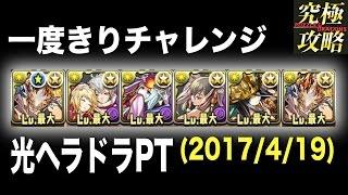 【パズドラ】一度きりチャレンジ(2017/4/19) 光ヘラドラPT
