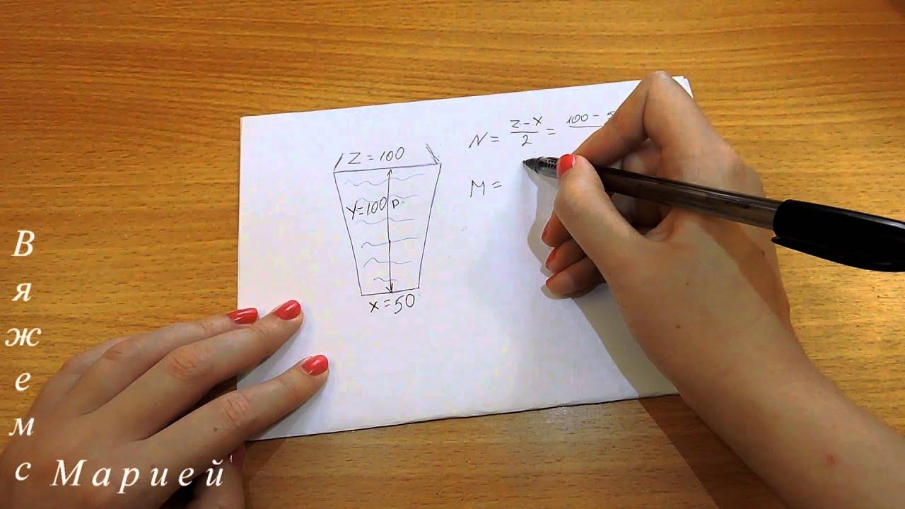 Расчёт петель для вязания рукава