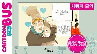 오페라 하우스 사랑의 묘약