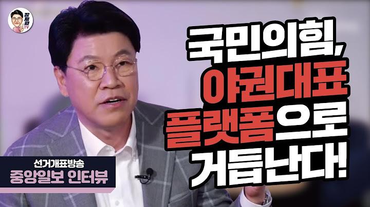 [장제원TV] 국민의힘, 야권대표 플랫폼으로 거듭난다! (선거개표방송 중앙일보 인터뷰)
