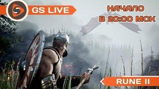 Rune 2. Стрим GS LIVE