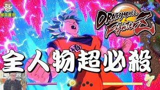 阿平實況 PS4 七龍珠 fighterz 中文版 全人物超必殺技~  Dragon Ball