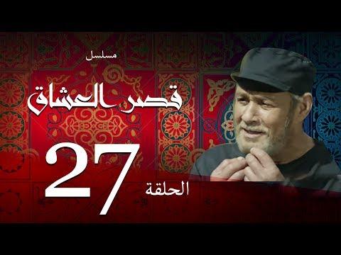 مسلسل قصر العشاق - الحلقة السابعة والعشرون |27| Kasr El Oshak Episode