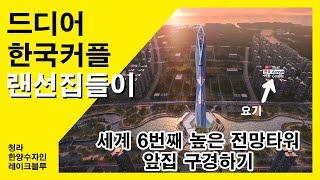 청라 한양수자인 레이크블루 랜선집들이 #한국커플 That Korean Couple New House 2019