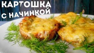 Картошка с начинкой фаршированная сыром и чесноком в духовке рецепт. Запеченный картофель