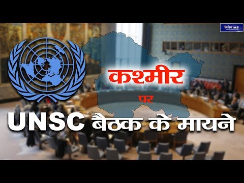 GLOBAL MUDDEY: UNSC MEETING ON KASHMIR ISSUE