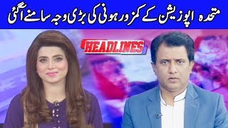Headline at 5 With Uzma Nauman And Habib Akram | 11 August 2018 | Dunya News