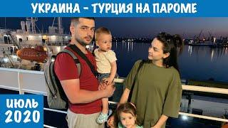 Поехали отдыхать в период пандемии! Украина - Турция на авто!