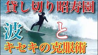 サーフィン初心者 中級者全てのサーファーに捧ぐ【勇海自伝153】スタイル別セッションと勇海がキセキの重度アレルギーを克服!?その術とは?