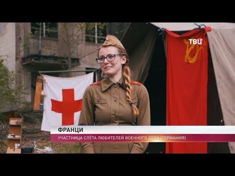 Красные звезды Германии. Специальный репортаж