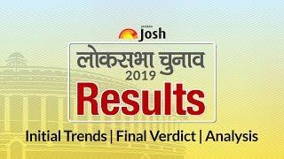 Lok Sabha Election Results 2019: Catch Live updates on Jagranjosh