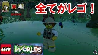 【LEGO Worlds】#1 世界の全てがレゴ!
