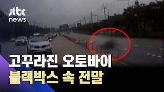갑자기 고꾸라진 오토바이…블랙박스 속 사고의 전말  /…