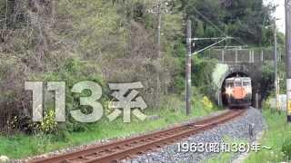 国鉄近郊形電車113系・115系 予告篇