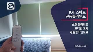 이지롤스마트블라인드 광고영상
