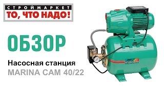 Насосная станция MARINA CAM 40/22 - насосы для воды купить насос в Москве(Строймаркет