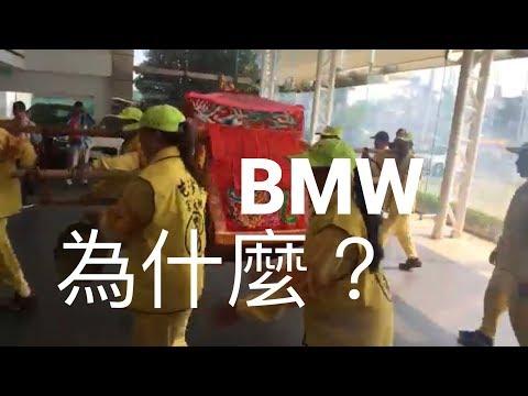 四月才發生...現在媽祖神轎竟然進花壇BMW展示場---2018白沙屯媽祖進香