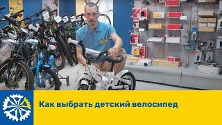 Как выбрать детский велосипед(Главная страница - http://www.sportek.su/ Каталог велосипедов - http://shop.sportek.su/catalogue/velo_tovary/velosipedi.html Велосервис - http://service.s..., 2014-05-26T08:04:54.000Z)