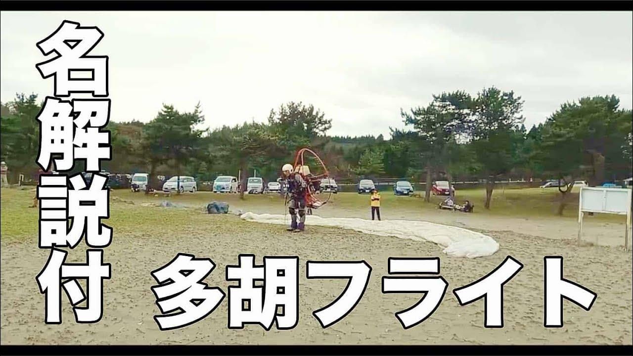 【空の旅・青森#147】「多胡フライト・名解説付」空撮・たごてるよし_AOMORI Aerial_TAGO channel