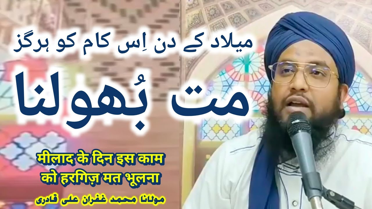 Milad Ke Din Is Kaam Ko Hargiz Mat Bhulna | Maulana Muhammad Gufran Ali Qadri