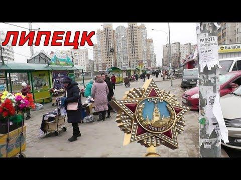Центральный рынок города Липецк в апреле 2019!