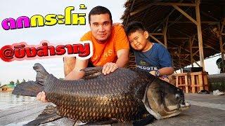 ภารกิจตามหา | ปลากระโห้!! @บึงสำราญ มัน ใหญ่ มาก