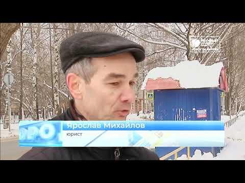 Требуют компенсацию за травмы, полученные на гололеде  Новости Кирова  12 02 2020