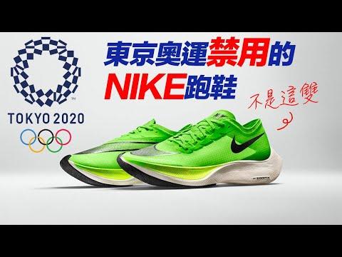 2020東京奧運禁用的一雙nike跑鞋! jrlee-talks