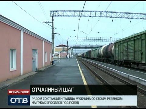 Житель Талицы бросился под поезд с дочерью на руках