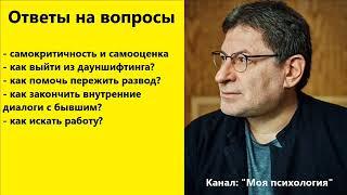 Михаил Лабковский Самокритичность и самооценка. Ответы на вопросы